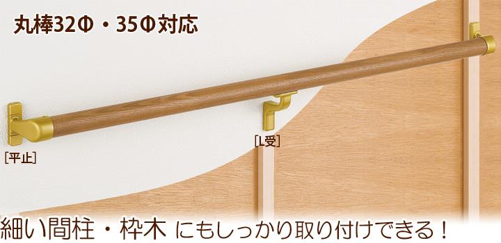丸棒32Φ・35Φ対応!細い間柱・枠木にもしっかり取り付けできる!