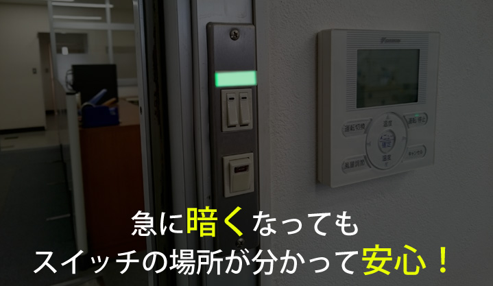 急に暗くなっても、スイッチの場所が分かって安心「蓄光テープ」