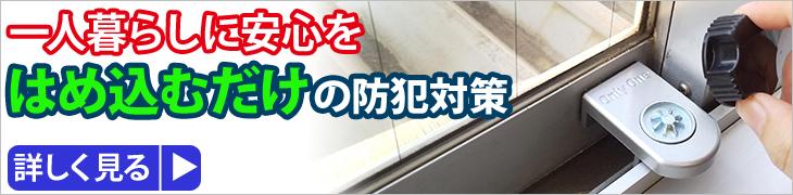 賃貸OK!窓の防犯・安全対策 ウインドロック 商品ページ