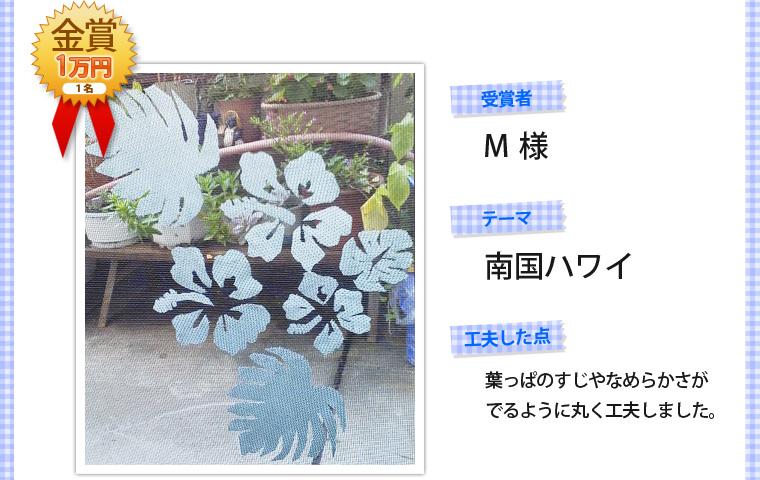 金賞1名(1万円)・受賞者「M様」・テーマ「南国ハワイ」・工夫した点「葉っぱのすじやなめらかさがでるように丸く工夫しました。」