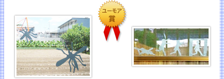 ユーモア賞2名の写真