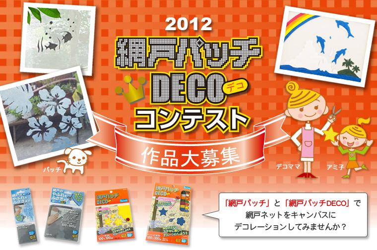 網戸デココンテスト2012 作品大募集!!