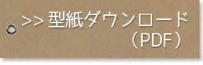 →型紙ダウンロード(PDF)