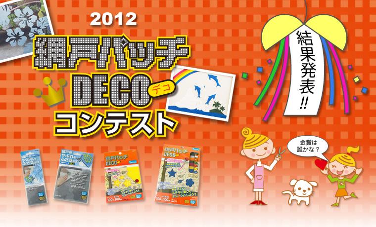 網戸デココンテスト2012結果発表