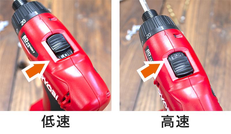 RYOBIの初心者向け電動ドライバーは回転速度が選べます。