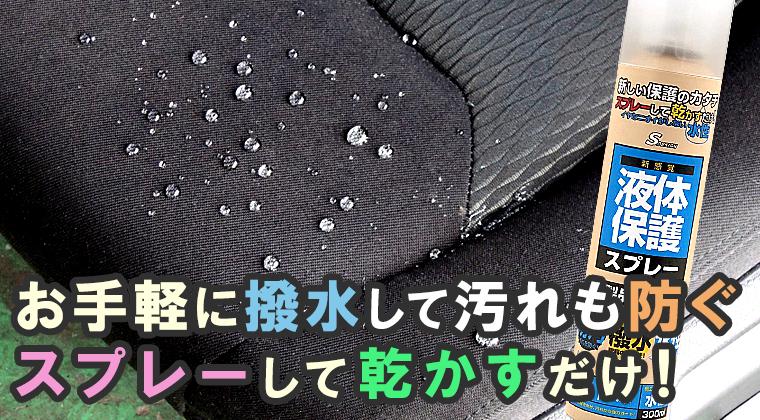 新感覚「液体保護スプレー(布製品&木材用)」