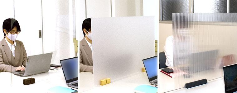 パーテーションボードの透明度は3タイプ