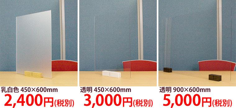最安値は幅450×高さ600mmの乳白色