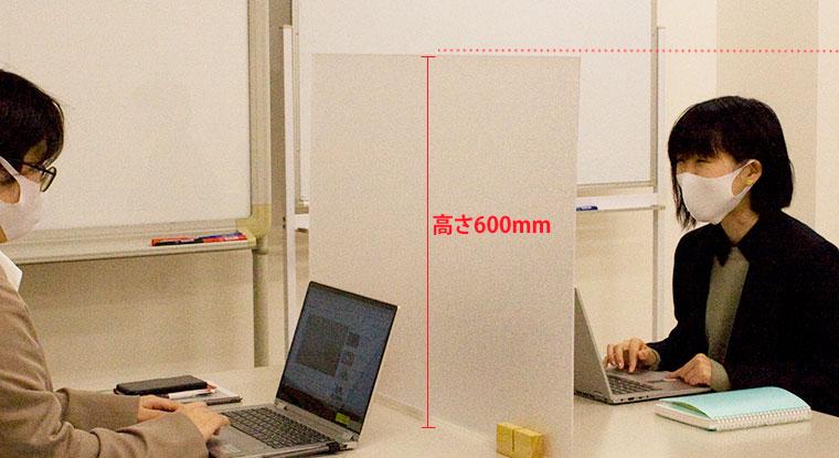 仕切り高さ600mm以上を推奨