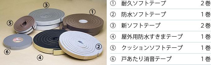 おうちのすきまを防ぐテープセット内容
