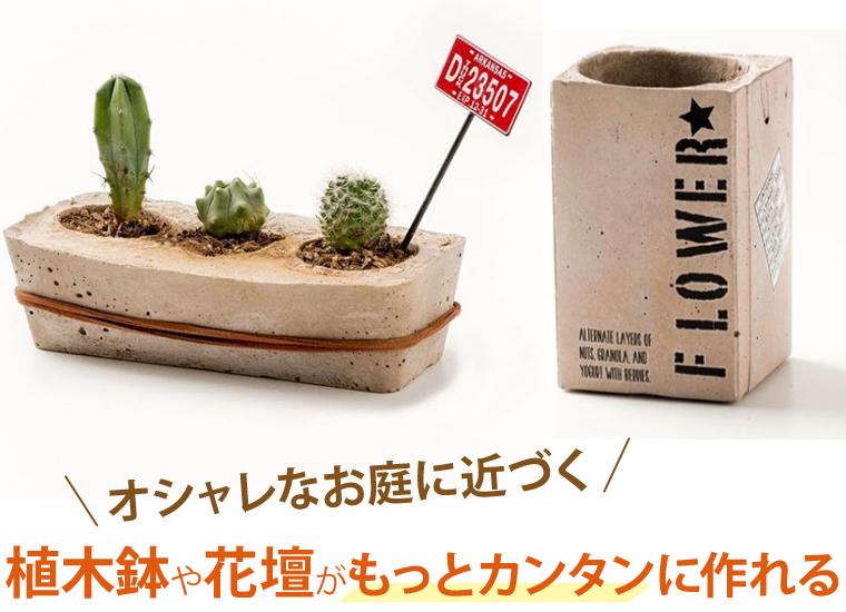 植木鉢や花壇がもっと簡単に作れるモルタル