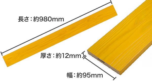 カラフルな塗装木材UROCOの寸法