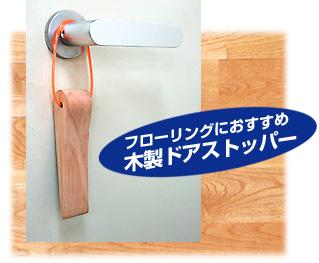 フローリングにおすすめ 木製ドアストッパー
