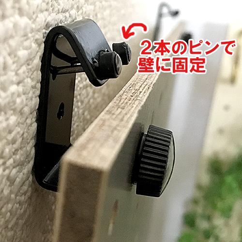 有孔ボード、穴あきボードクラシックを固定パーツで壁に取り付け