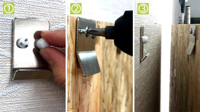 壁材の取り付け方