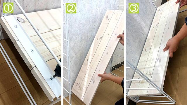 棚板材の取り付け方