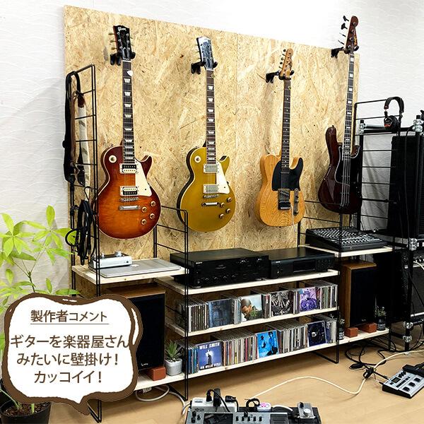 ギターを楽器屋さんみたいに壁掛け!カッコイイ!