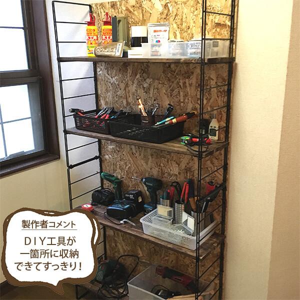 DIY工具が一箇所に収納できてすっきり!
