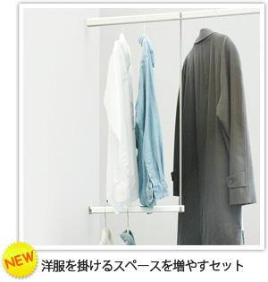 NEW!!洋服を掛けるスペースを増やすセット