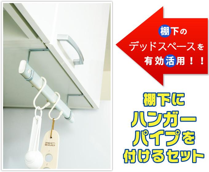 棚下のデッドスペースを有効活用!!「棚下にハンガーパイプを付けるセット」