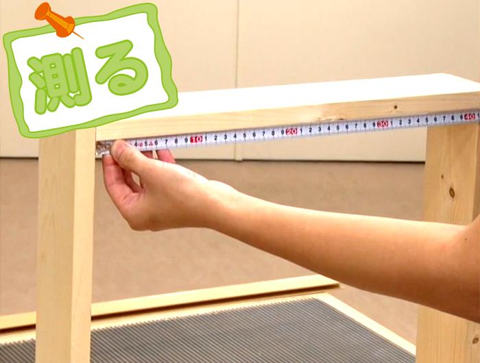 窓額縁サイズを測る