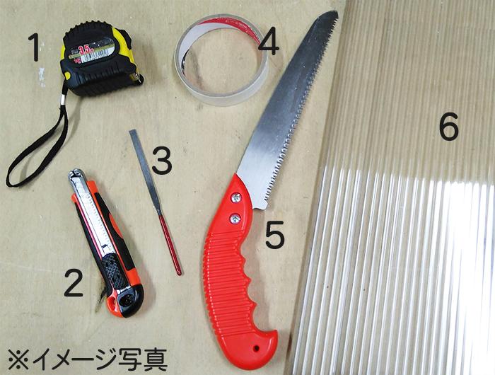 必要な道具