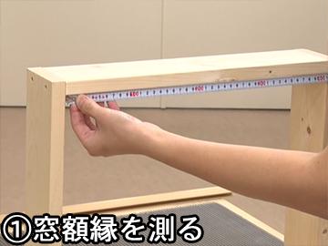 窓サイズを測る