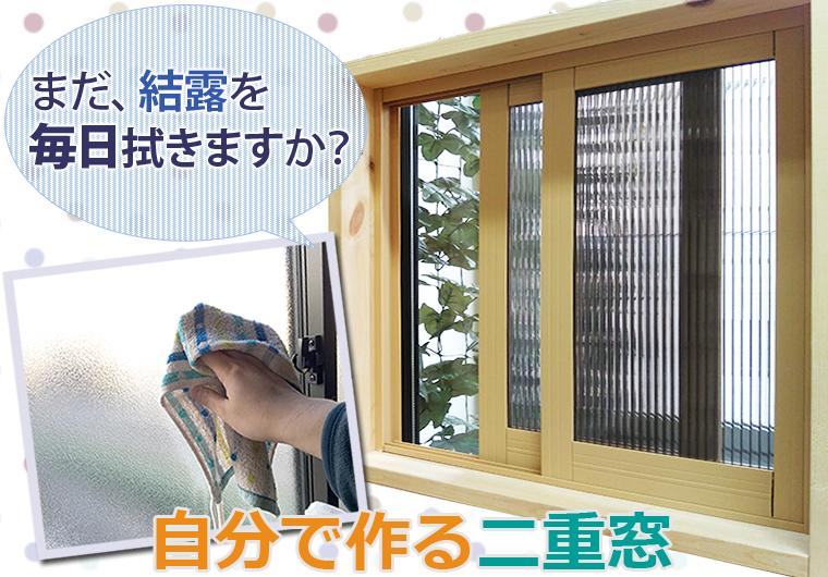 自分で作れる二重窓