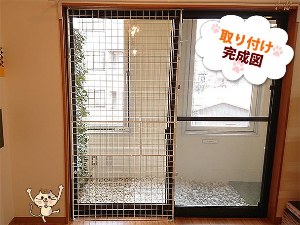 窓の大きさピッタリに設置したメッシュパネル
