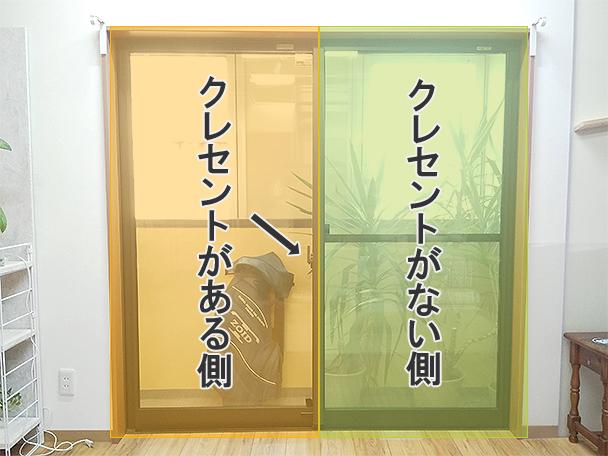 片方のポールは窓枠より内側に入れて設置する