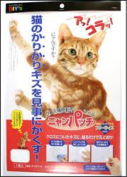 猫の引っかき傷を補修する!(クロス補修)ニャンパッチ