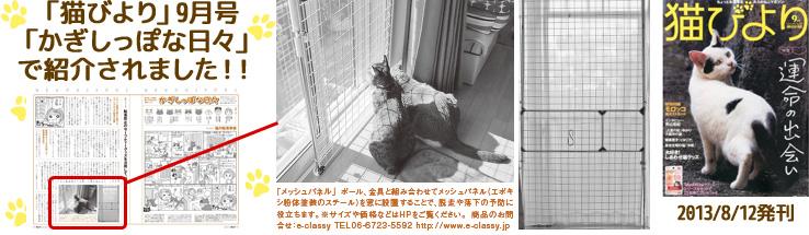 猫びより9月号「かぎしっぽな日々」で紹介されました!