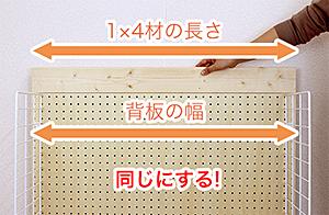 1×4材と背板の長さを同じにする