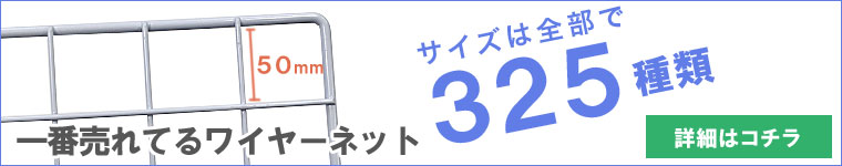 【ワイヤーネット】メッシュパネル50ホワイトは全部で325種類のサイズがあります。