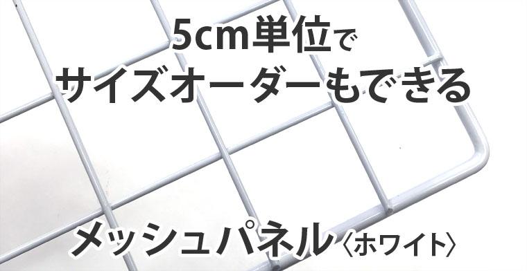 【ワイヤーネット】メッシュパネル50ホワイトはセミオーダーの商品もございます!