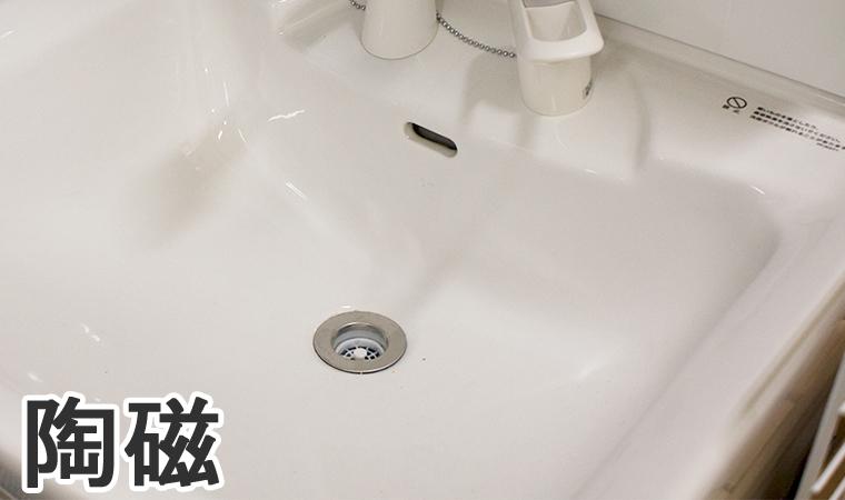 陶磁製の洗面台