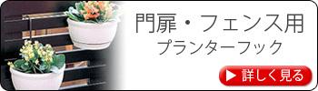 門扉・フェンス用プランターフック