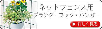 ネットフェンス用プランターフック・ポットハンガー