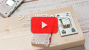 シェルフベース取り付け方(1×4 横使い)動画