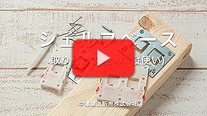シェルフベース取り付け方(2×4 縦使い)動画