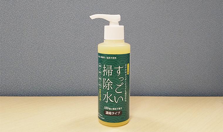 すっごい掃除水濃縮タイプ