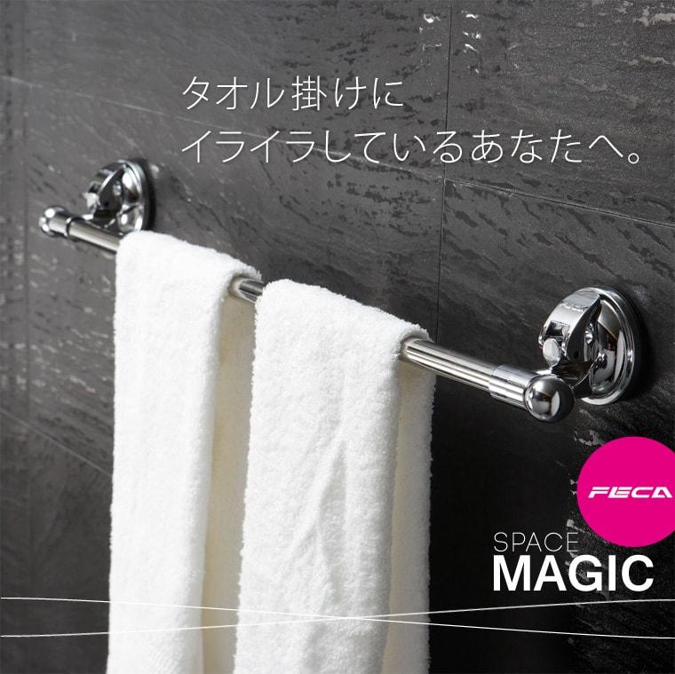 タオル掛けにイライラしているあなたへ。space-magic