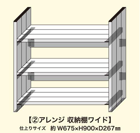 収納棚ワイドセット