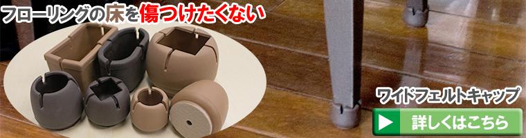 フローリングの床を傷つけたくない ワイドフェルトキャップの商品ページへ