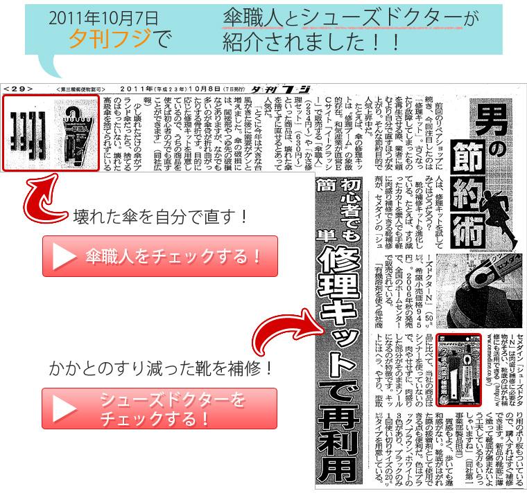 2011年10月7日夕刊フジで、傘職人とシューズドクターが紹介されました!