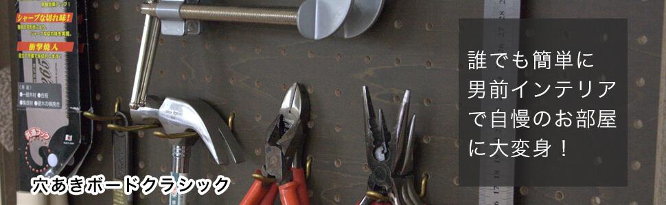 有孔ボードの穴あきボードクラシックの通販