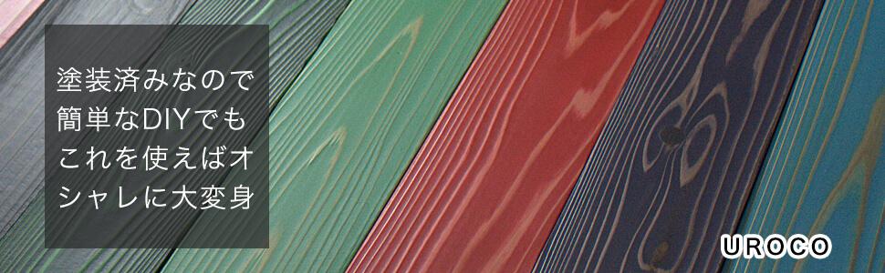 塗装済み杉板UROCOの通販