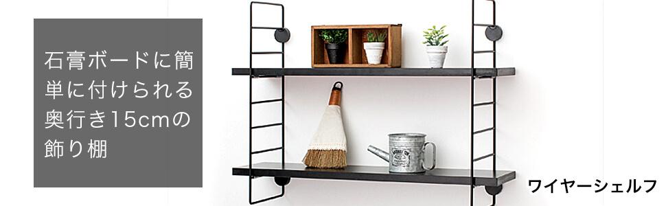 石膏ボード壁に簡単に取り付けられて飾り棚ができる『ワイヤーシェルフ』の通販