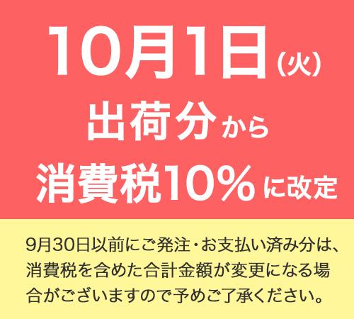 10月1日の出荷分から消費税が10%に改定します。