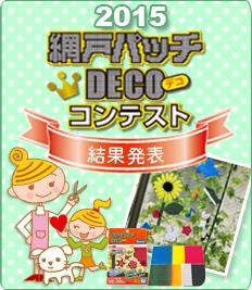 網戸パッチデココンテスト2015結果発表!